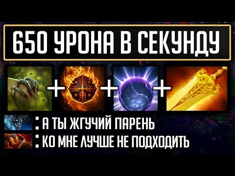 видео: ИМБАРАДИК 650 УРОНА В СЕКУНДУ | dota 2