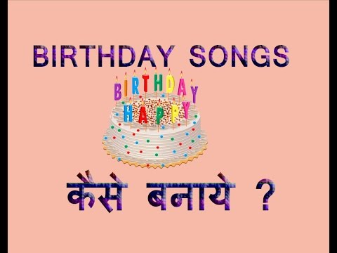 How To Make Happy Birthday Song With Name Birthday Gifts Youtube