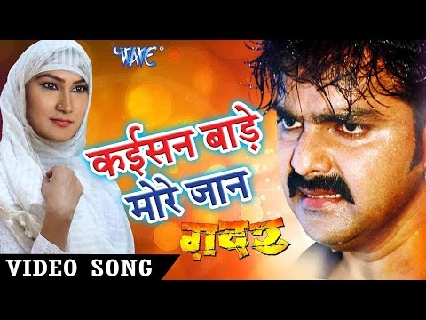कइसन बाड़े मोरे जान हो - Gadar - Pawan Singh - Full Song - Super hit Movie - Bhojpuri Sad Songs 2016