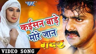 कइसन ब ड़ म र ज न ह gadar pawan singh full song super hit movie bhojpuri sad songs 2016