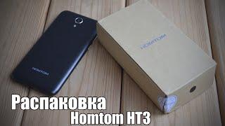 Homtom HT3 обзор (распаковка) отличного бюджетника за 55$ |где купить?| unboxing|