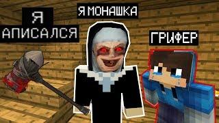 ТРОЛЛЮ ГРИФЕРА СКИНОМ МОНАХИНЯ (Анти-грифер шоу) MINECRAFT PE Granny Ужасы