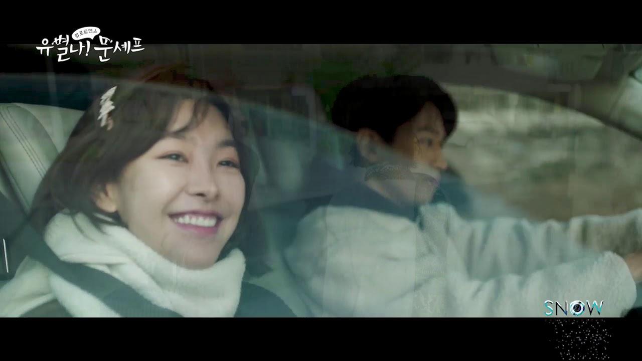 [Official MV] YEN ( 옌 ) - 심쿵하게 봄 , 유별나! 문셰프 OST Part.9
