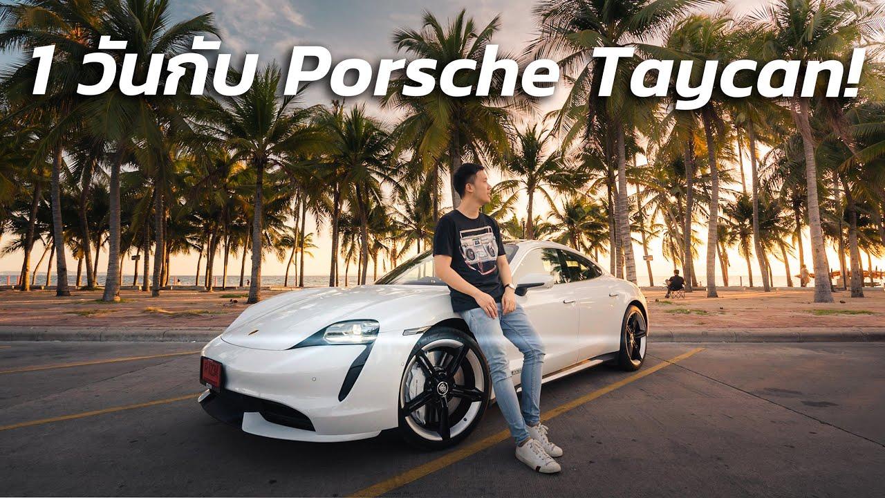 หนึ่งวันกับ Taycan! รถยนต์ไฟฟ้าคันแรกของ Porsche!