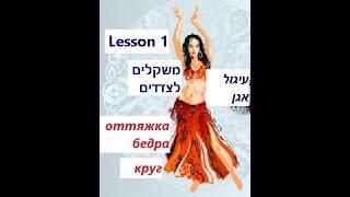 Уроки танцев живота с Машей  -1 לימוד ריקודי בטן עם מאשה Belly Dance lessons with Masha-1