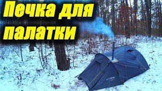 Самодельная печка-пощехонка для палатки. Испытание одиночным зимним походом. Пора в Поход [ПвП]