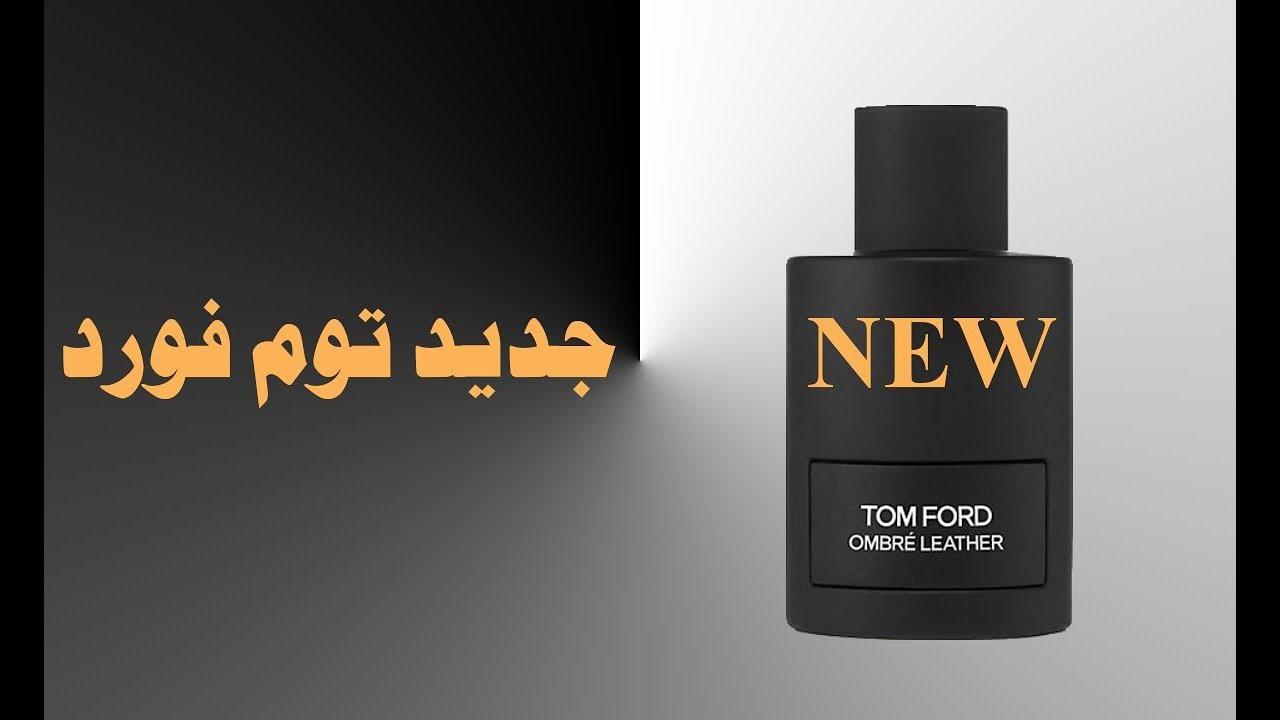 عطر توم فورد عنبر ليذر 2018 Toom Ford Perfumes Youtube