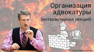 видео §3. Формы адвокатских образований