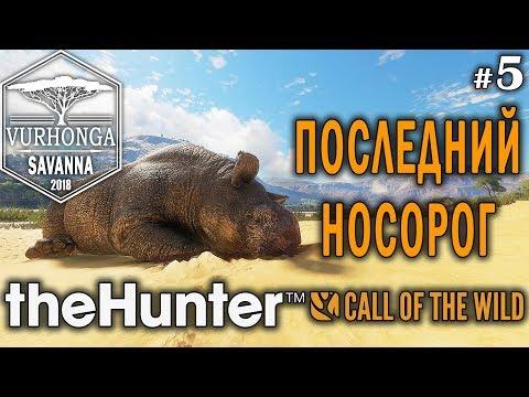 theHunter Call of the Wild #5 🔫 - Последний Носорог - Винтовка - Спрингбок
