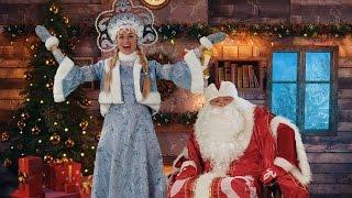 Персональное поздравление от Деда Мороза для женщины