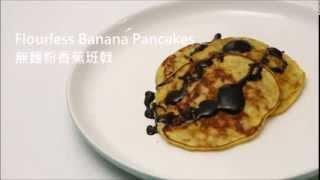 Flourless Banana Pancakes 沒麵粉香蕉班戟