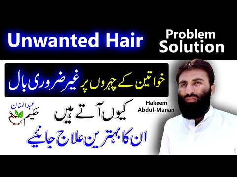 How To Remove Unwanted-Hair On Face | Herbal Medical Method | Hakeem Abdul Manan