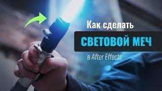 как сделать световой меч в After Effects (Saber плагин)