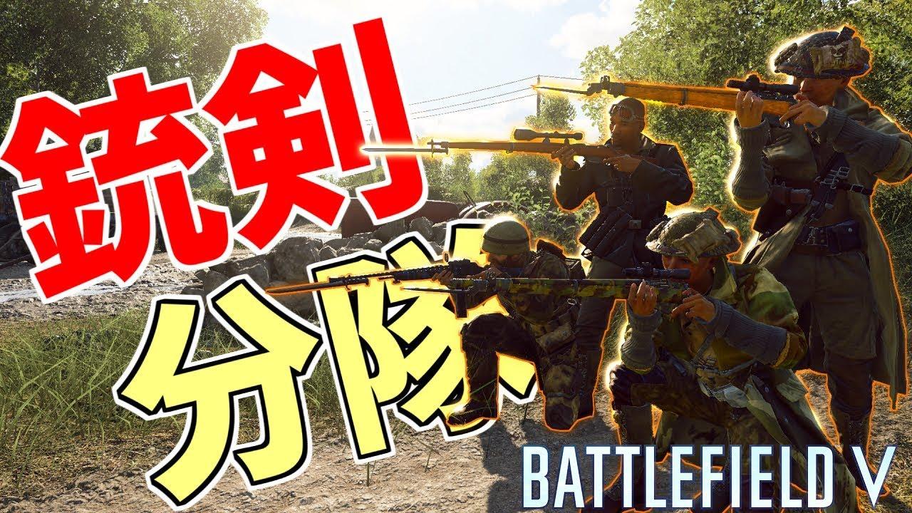 【BF5】銃剣突撃分隊で野良サーバーに入った結果ww【BATTLEFIELD5実況】