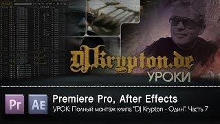 УРОК: Полный монтаж клипа «DJ Krypton - Один». Часть 7