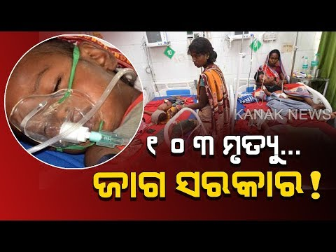 20 More Children Fall Prey To Encephalitis In Muzaffarpur,Toll Rises To More Than 100