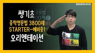 중학영문법 3800제 STARTER-예비중1 OT [쌩…