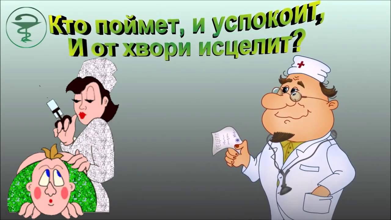 С днем медицинского работника картинки прикольные психиатр