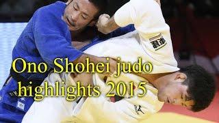 Ono Shohei judo highlights 2015