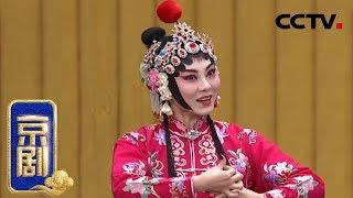 京剧《穆桂英挂帅》 2/2 来自《中国京剧像音像集萃》 20200204 | CCTV戏曲