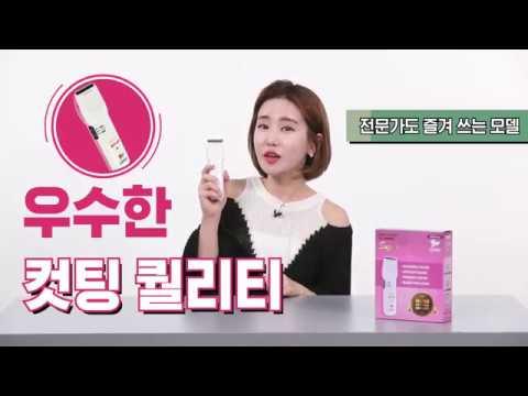 초보이발기 사용법 - 프로이발기 하이맥스 슈퍼장미이발기 CL-7000KS