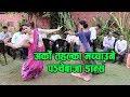 New nepali panche baja  dance पञ्चेबाजामा धमाका 2074 at butwal nepal