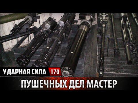 Ударная сила 170 - Пушечных дел мастер. Василий Грязев / Gun-maker. Vasil Gryazev