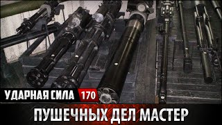 Ударна сила 170 - Гарматних справ майстер. Василь Грязєв / Gun-maker. Vasil Gryazev