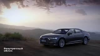 Совершенно новый Audi A8 в АЦ Волгоградский