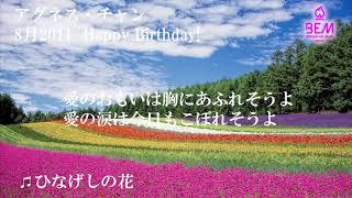 この番組の目的は… 日本の音楽シーンの礎を創った明日、誕生日を迎えるアーティストを毎日=1名ピックアップ! 1日早く!誕生日を祝福する番組です。 歌うのは!