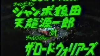 鶴田、天龍 vs ザ・ロード・ウォリアーズ