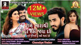 "Rakesh Barot - ""Tane Mara Thi Dur Nai Java Dau"" ( VIDEO SONG )  New Gujarati Song   CMW Gujarati"
