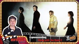 🎬🎬 ตะลุยแดนนรกก่อนดู Along With the Gods 2 โดย หลวงจีนหอไตร