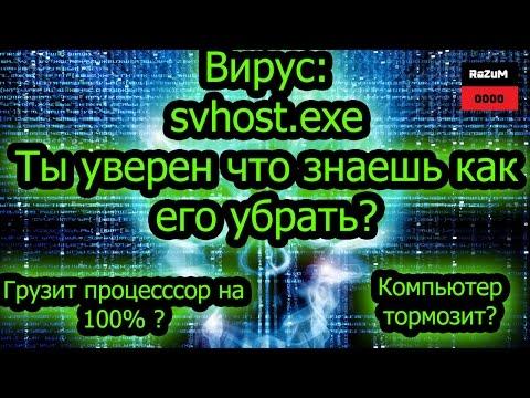 видео: svchost.exe : вирус убираем 100%
