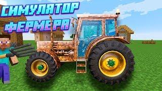 Симулятор Фермера в Майнкрафте | Прохождение карты Майнкрафт