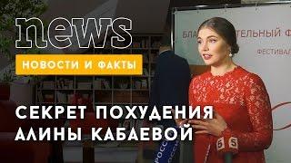 Раскрыт секрет похудения Алины Кабаевой