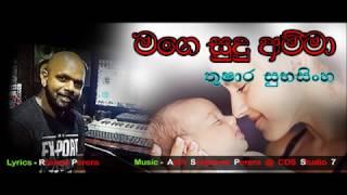 Mage Sudu Amma Official Video Thushara Subasinghe.mp3