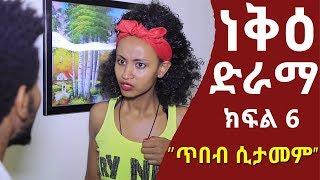 ነቅዕ ድራማ | Nek'e Ethiopian Sitcom Drama Part 06