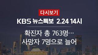 [KBS 뉴스특보 다시보기] '코로나19' 추가 확진 161명…총 763명 (24일 14:00~)
