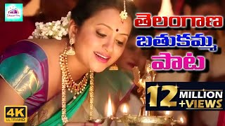 v6 bathukamma festival song