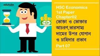 HSC Economics 1st Paper,Chapter02,ভোক্তা ও ভোক্তার আচরণ,যোগান Part 03