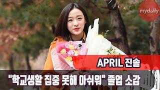 """에이프릴 진솔(April Jinsol) """"학교 생활 아…"""