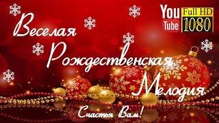 �������� ���� 1 час 🎄 Лучшая Новогодняя Музыка 2018 для Релакса 🎄 Веселая Рождественская Мелодия 🎄 Рождество ������
