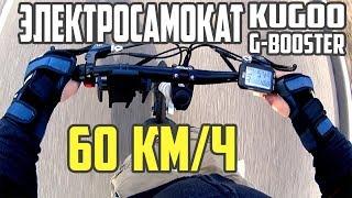 Электросамокат Kugoo G-Booster, обзор и тест драйв. 60 км/ч. #15