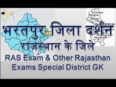 Bharatpur Zila Darsan (भरतपुर जिला दर्शन) GK, Rajasthan Police, SI, Grade I, II, III, REET, RTET GK