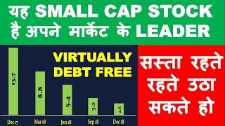 Debt free smallcap cement stock | future multibagger stock 2019 india | long term shares to buy now