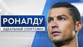 Роналду: Идеальный спортсмен - GOAL24
