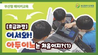 [2019 부산형 메이커교육] 어서와! 아두이노는 처음이지?(1)