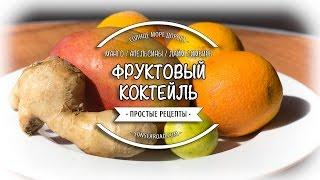 Фруктовый манго-апельсиновый КОКТЕЙЛЬ / Напиток / ФРУКТЫ / МАНГО / АПЕЛЬСИН / ИМБИРЬ / ЛАЙМ