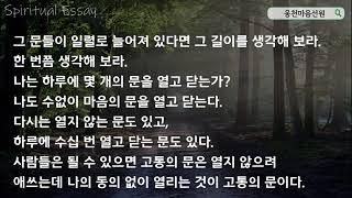 ENG)영성에세이 낭독 27편~29편 (Spiritua…